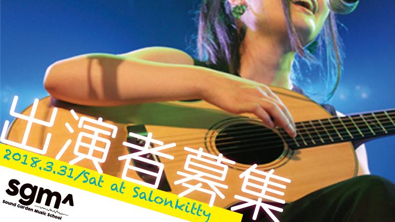 S.G.LIVE(発表会)
